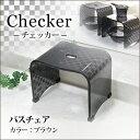 【バスチェア】【バスグッズ】センコー Checker(チェッカー)シリーズ バスチェア ブラウン【風呂いす】【腰かけ】【スツール】