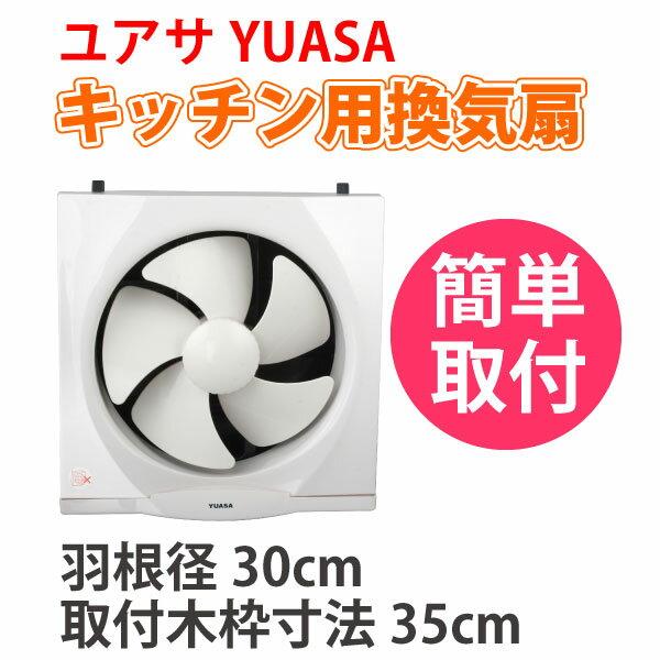【送料無料】ユアサ 一般台所用換気扇 YAK-30L【YUASA】【換気扇台所】