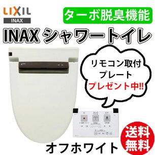 リモコン プレート プレゼント イナックス シャワー オフホワイト