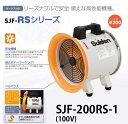 【代金引換不可】【送料無料】スイデン ジェットスイファンRSシリーズ SJF-200RS-1 送風機 【送風機業務用】【05P05Nov16】