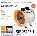 【代金引換不可】【送料無料】スイデン ジェットスイファンRSシリーズ SJF-250RS-1 送風機 【送風機業務用】【05P05Nov16】