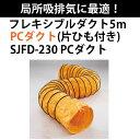 【代金引換不可】【送料無料】スイデン フレキシブルダクト 5m SJFD-230 PCダクト 【05P05Nov16】