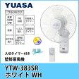 【送料無料】【ユアサ 扇風機】ユアサ 壁掛扇 YTW-383SR 【壁掛け扇風機】