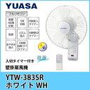 【壁掛け扇風機 リモコン付】入切タイマー付き、風量4段階切替