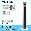 【タワー扇風機】ユアサ タワー扇 YT-778S タワー扇【送料無料】【05P05Nov16】