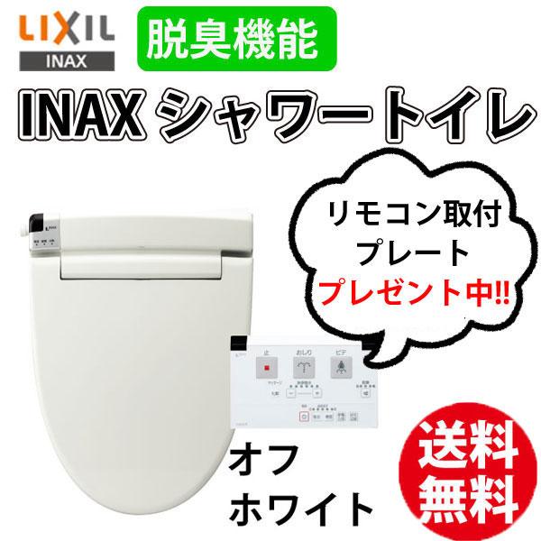 【リモコン取付プレート プレゼント メール便発送】【送料無料】【INAX】【LIXIL】 イナックス シャワートイレ CW-RT20 BN8 オフホワイト 温水洗浄便座 脱臭付き【CW-RS20A の後継機種】