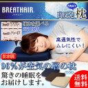 【代金引換不可】【送料無料】 ブレスエアー 2WAY枕 スタンダードタイプ ネイビー 【高反発枕】【BREATHAIR】