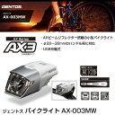 【送料無料】 ジェントス バイクライト AX-003MW 【LEDライト】【エネループ使用可能】【05P05Nov16】