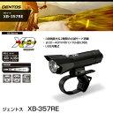 【送料無料】 ジェントス バイクライト XB-357RE 【LEDライト】【エネループ使用可能】【05P05Nov16】