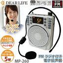 拡声器 MP-260 ハンズフリーマイク付属 充電式/FMラジオ/SDカード・USBメモリー録音/再