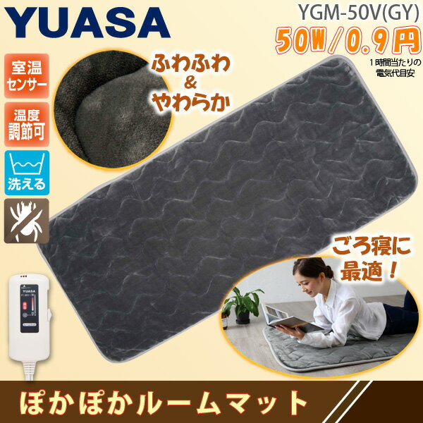 RoomClip商品情報 - ホットマット YGM-50V(GY) グレー ホットカーペット 1畳/1人用 ぽかぽかルームマット ごろ寝マットにおすすめ ユアサ/YUASA