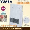 セラミックヒーター YSL-S1210VM(W) ホワイト 人感センサー付き 1200W/800W コンパクト小型セラミックファンヒーター 省エネ暖房 ユアサ/YUASA