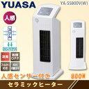 セラミックヒーター YA-SS800V(W) ホワイト 人感センサー付き 800W スリムコンパクトタワー型セラミックファンヒーター 省エネ暖房 ユアサ/YUASA