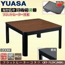 こたつ テーブル CKY-7529C(MBK) フラットヒー...
