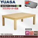 こたつ テーブル YFK-1059SV(NA) フラットヒーター コタツ 本体 105×75cm 正方形 手元コントローラー ユアサ/YUASA