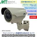 防犯カメラ フルHD 屋外用IP66防水型AHDカメラ「MTW-3585AHD」Sony製CMOSセンサー バリフォーカルレンズ 暗視タイプ(夜間撮影)マザーツール