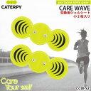 ツインズ キャタピー CARE WAVE 交換用ジェルシート CCW-S2 2Pセット(小×2) 家庭用EMS機器 ケアウェーブ用交換パット TWINS CATERPY
