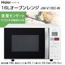 【ハイアール】 16Lオーブンレンジ JM-V16C-W 【...