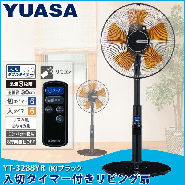 RoomClip商品情報 - ユアサプライムス リビング扇風機 YT-3288YR K ブラック リモコン付き Wタイマー 入タイマー 切タイマー YUASA 送料無料