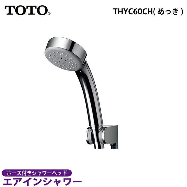 RoomClip商品情報 - 【送料無料】TOTO エアインシャワー(めっき) THYC60CH【シャワーヘッド 節水】ホース付