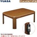 ユアサ こたつ 長方形 YK-S1052SM(BR) テーブル 感知センサー付き UV塗装