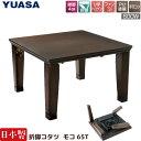 ユアサプライムス 日本製 折脚こたつ モコ65T 65×65cm 正方形 ナラ突板 コタツテーブル YUASA 炬燵