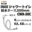 INAX シャワートイレ用部品 【CWA-28C】 給水ホース(2000mm) 【旧品番CWA-28】【05P28Sep16】【05P01Oct16】