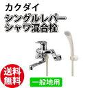 カクダイ KAKUDAI シングルレバーシャワ混合栓 一般地用 【143-009】【シャワーヘッド】【シャワー 蛇口】