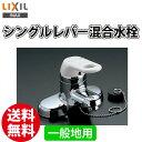 【送料無料】 LIXIL イナックス INAX シングルレバー混合水栓 RLF-402 洗面用水栓金具 一般地用 【洗面用混合水栓】【洗面台蛇口】【05P05Nov16】