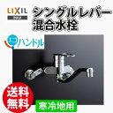 【送料無料】 LIXIL イナックス INAX シングルレバー混合水栓 RSF-566YN 寒冷地用 【エコハンドル】【蛇口 キッチン用水栓】【イナックス 混合水栓】【RSF-566 後継機種】【05P28Sep16】【05P01Oct16】