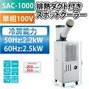 【送料無料】 ナカトミ NAKATOMI 排熱ダクト付き スポットクーラー SAC-1000 【スポットエアコン】【スポット】【工場】【05P05Nov16】