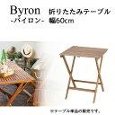 【送料無料】【代金引換不可】 東谷 バイロン Byron NX-902 折りたたみテーブル【ガーデンテーブル】【05P05Nov16】