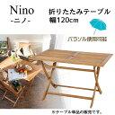 【送料無料】【代金引換不可】 東谷 ニノ Nino NX-802 折りたたみテーブル【ガーデンテーブル】【05P05Nov16】