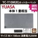 【アウトレット】【送料無料】【ホットカーペット 1畳】ユアサ ホットカーペット 本体 1畳 YC-Y10M(K)【05P07Feb16】