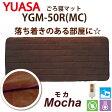 【送料無料】【ごろ寝マット1畳】 ユアサ ごろ寝マット YGM-50R MC モカ 【ホットマット】【05P18Jun16】