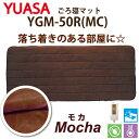 【送料無料】【ごろ寝マット1畳タイプ】 ユアサ ごろ寝マット YGM-50R MC モカ 【ホットマット】【05P28Sep16】【05P01Oct16】