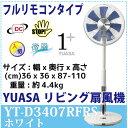 【送料無料】【YUASA 扇風機 】 ユアサ DCリビング扇風機 YUASA1+ YT-D3407RFRS WH ホワイト フルリモコンタイプ【05P05Nov16】
