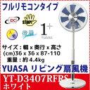 送料無料 【アウトレット商品】 ユアサ DCリビング扇風機 YUASA1+ YT-D3407RFRS WH ホワイト フルリモコンタイプ【05P28Sep16】【05P01Oct16】