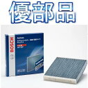 ボッシュ エアコンフィルター アエリストフリー(抗菌・脱臭タイプ) AF-H09 代表純正品番80291-TF0-003