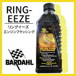 BARDAHL(バーダル) RING-EEZE リングイーズ エンジンフラッシング 遅効性 エンジンパワー回復 燃費向上 フラッシング スラッジ除去