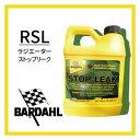 BARDAHL(バーダル) RSL ラジエター ストップ リーク ラジエター漏れ止め メンテナンス DIY