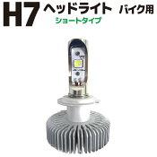 ヤマハ YAMAHA MAXAM(マグザム)適合品 LeFH-e リーフイー バイク用 Moto ヘッドライトLED H7ショートタイプ 車検対応 2年保証 取付簡単