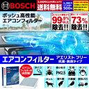 ボッシュ エアコンフィルター アエリストフリー(抗菌・脱臭タイプ)BOSCH AF-T07 代表純正品番87139-30020