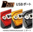 Dzell USBポート バイク用 ホンダ HONDA/ヤマハ YAMAHA Kawasaki カワサキ用 1ポート アルミボディ 防水仕様 3A出力 PCX ホンダグロム ニンジャ250など