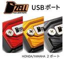 Dzell USBポート バイク用 ホンダ HONDA/ヤマハ YAMAHA用 2ポート アルミボディ 防水仕様 3A出力 スーパーフォア ボルドールなど