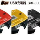 Dzell(ディーゼル) バイク用 USB充電器 スマホ充電 2ポート HONDA(ホンダ) YAMAHA(ヤマハ) スーパーフォア ボルドール など 防水仕様 3A