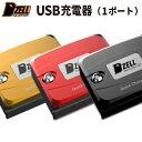 Dzell(ディーゼル) バイク用 USB充電器 スマホ充電 1ポート  HONDA(ホンダ) YAMAHA(ヤマハ) Kawasaki(カワサキ) PCX ホンダグロム ニンジャ250 など 防水仕様 3A