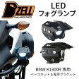 Dzell LEDフォグライトセット BMW K1300R専用品 ベースキット+専用ブラケットあり ディーゼル LEDフォグランプ フォグユニット カスタマイズ ドレスアップ