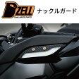 Dzellナックルガード LEDキット ヤマハ MT-09 TRACER LEDデイライト 車種専用品 カスタマイズ 送料無料 YAMAHA MT-09 トレーサー ディーゼル