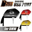 Dzell(ディーゼル) バイク用 USB充電器 スマホ充電 2ポート BMW(R1200GS, R1200RT, R1200R, R1200RS, R Nine T)防水仕様 BMW-R